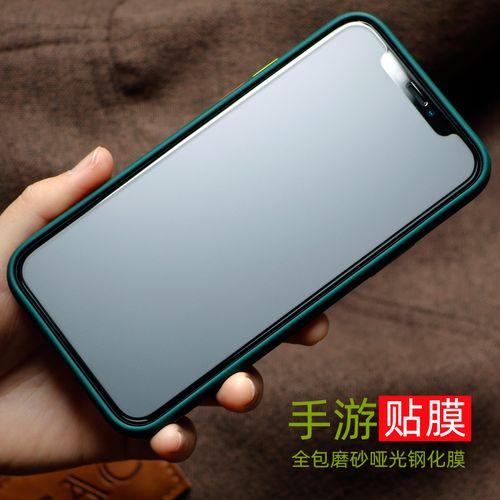 手游贴膜xr防指纹max手机屏幕保护膜x哑光不反光pro绿光护眼全屏玻璃