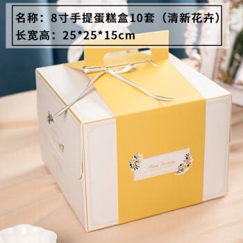 美涤蛋糕盒 6寸8寸手提生日蛋糕盒子小蛋糕纸盒 8寸手提蛋糕盒【清新