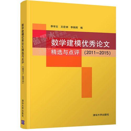 惠典正版数学建模优秀论文精选与点评 2011-2015 数学