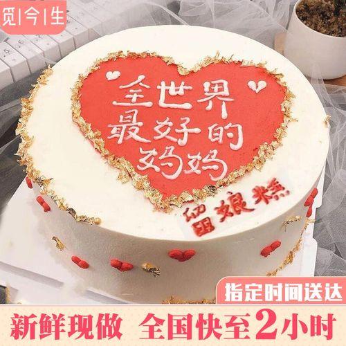 当天到母亲节生日礼物送妈妈生日蛋糕全国同城配送水果奶油蛋糕新鲜现