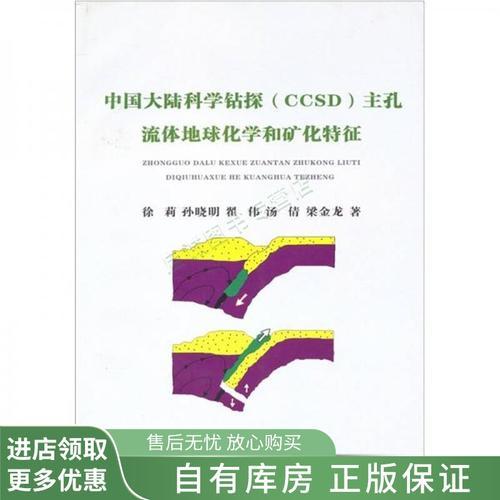 中国大陆科学钻探ccsd主孔流体地球化学和矿化特征