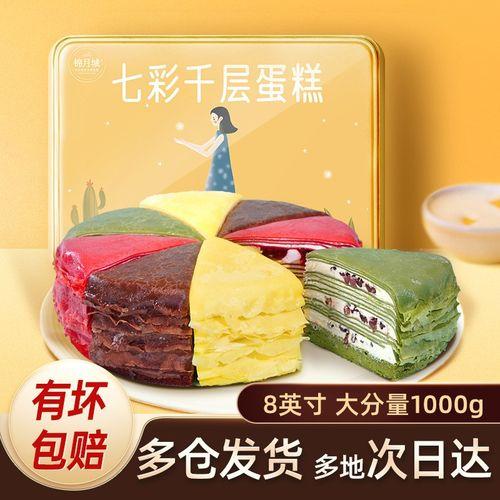 榴莲千层蛋糕8寸彩虹八拼芒果红豆抹茶网红爆浆水果甜品生日盒子 芒果