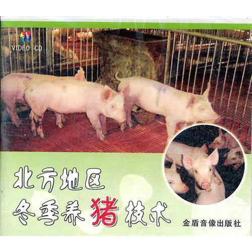 养猪技术视频光盘 北方地区冬季养猪技术(vcd)本社