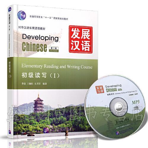 赠pdf版答案+教案/正版发展汉语初级读写1(第二版)/对外汉语培训教材