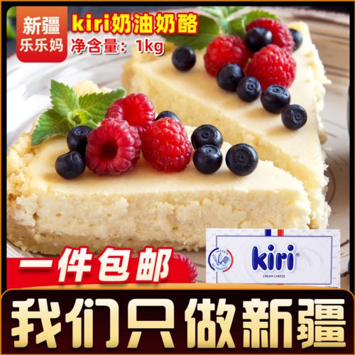 乐乐妈kiri凯瑞奶油奶酪1kg法国进口凯芮干乳酪蛋糕家用烘焙