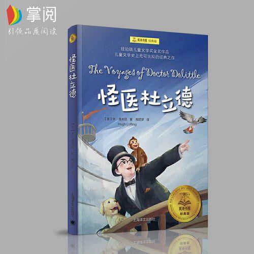 正版包邮 怪医杜立德 夏洛书屋版 6-9岁少儿童文学童话故事 一二年级