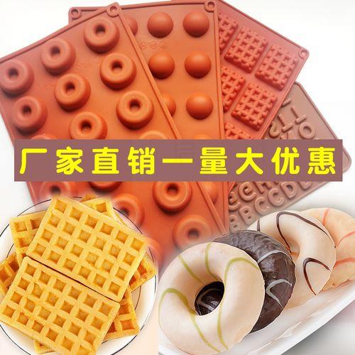 蛋糕模具甜甜圈迷你大小号家用烘焙硅胶12连华夫饼干巧克力翻糖模