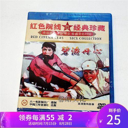 正版老电影 碧海丹心  1dvd 李长华 田华 冯毅夫