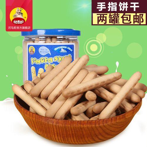 河马莉品牌休闲手指饼干儿童网红零食小吃磨牙棒125g