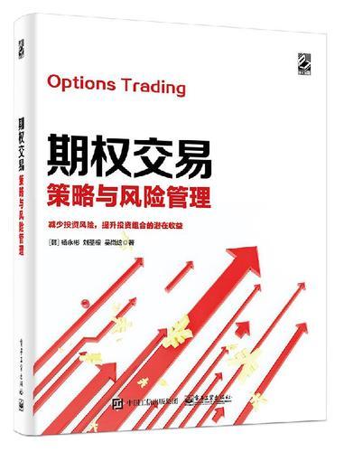 管理实战交易逆袭指南期权买方策略宝典资金管理期货交易策略投资分析
