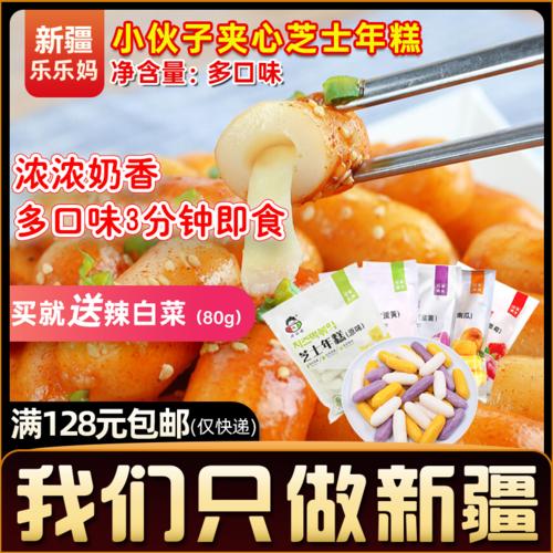 乐乐妈小伙子芝士年糕条4种口味组合韩国速食火锅
