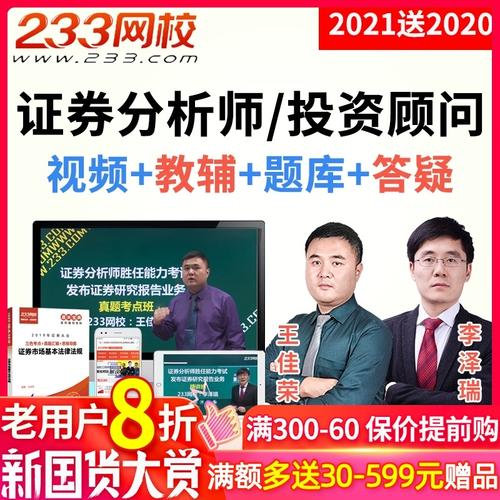 233网校2021年证券分析师胜任能力考试题库视频课件