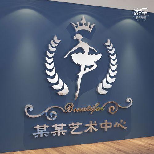 舞蹈教室装饰3d立体墙贴艺术跳舞培训班布置墙面