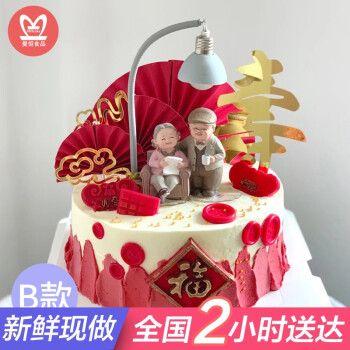 祝寿生日蛋糕同城配送全国订做网红创意定制爷爷奶奶老人长辈贺寿蛋糕