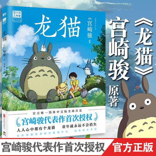 【薇娅推荐】现货正版 龙猫 宫崎骏漫画绘本书官方授权简体中文版同名