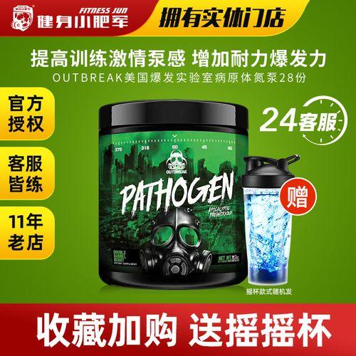 健身小肥军 outbreak 爆发实验室病原体氮泵28份补剂n1 c4眼镜蛇