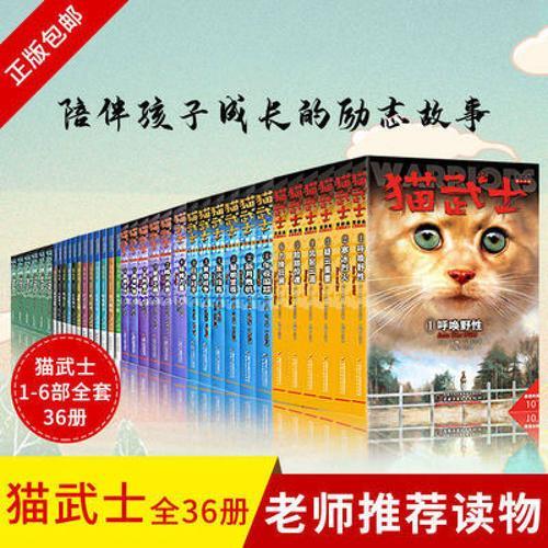 正版猫武士全套首二三四五六部曲全套共36册中小学生