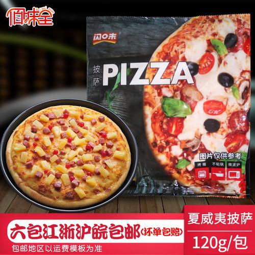 闪味夏威夷风情披萨5寸 必胜客比萨加热即食120g烘焙