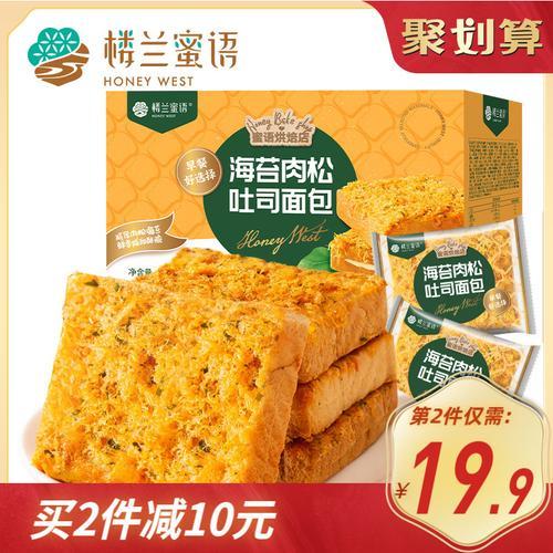 楼兰蜜语海苔肉松吐司540g肉松蛋糕饼干营养早餐代餐