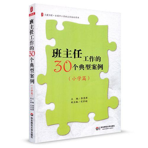 班主任工作的30个典型案例 小学篇 李秀萍 大夏书系全国中小学班主任