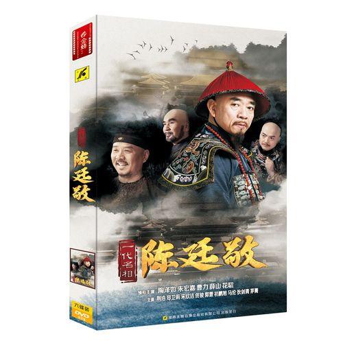 2018正版现货 一代名相hd电视剧汽车载dvd光盘碟片高清视频连续剧6dvd