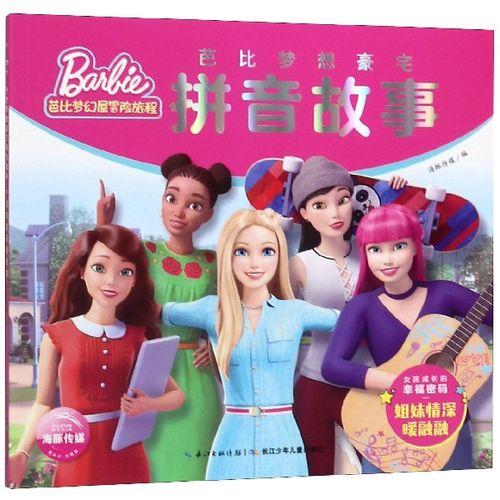 芭比梦想豪宅拼音故事(姐妹情深暖融融)/芭比梦幻屋冒险旅程