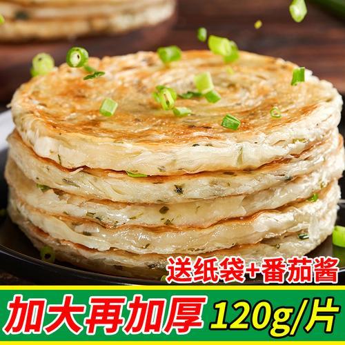 葱花饼速冻半成品手撕千层饼千层葱油饼120片早餐