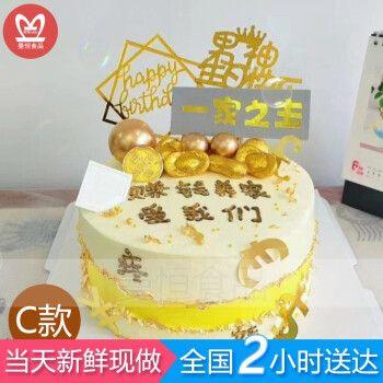 主生日蛋糕全国同城配送赚钱养家系列送爸爸老公男神创意定制蛋糕预定