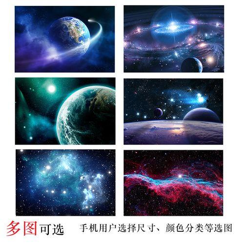 太空宇宙银河系唯美风景装饰大挂画贴画星空星系海报