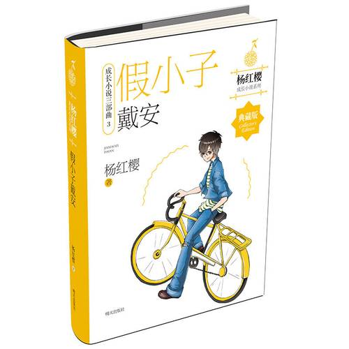 正版 假小子戴安-成长小说三部曲3-典藏版 杨红樱 明天 9787533292331