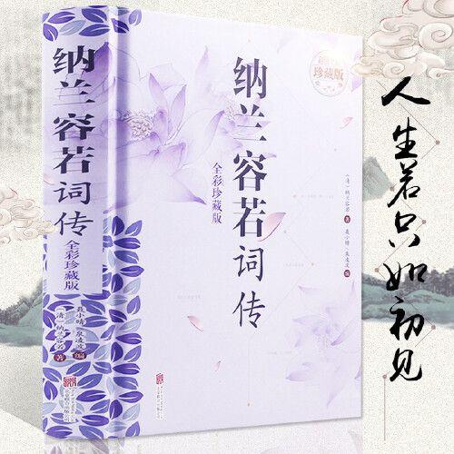 纳兰容若词传 全彩珍藏版中国文学古诗词文全集诗集词