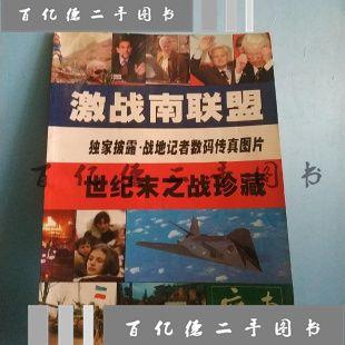 (二手9成新)激战南联盟:世纪末之战珍藏(广东画报