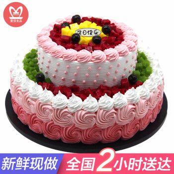 预订双层水果生日蛋糕儿童老人同城配送当日送达网红巧克力两层蛋糕送