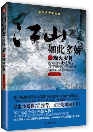 [正版]江山如此多娇之烽火岁月:共和国叱咤风云五