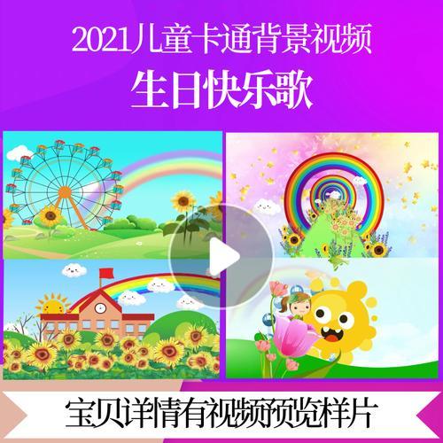 l47187生日快乐歌儿童歌曲led视频幼儿园毕业片头