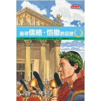 h-46-追寻儒略·恺撒的足迹 9787020126149 [意]埃莱娜·费兰特 人民
