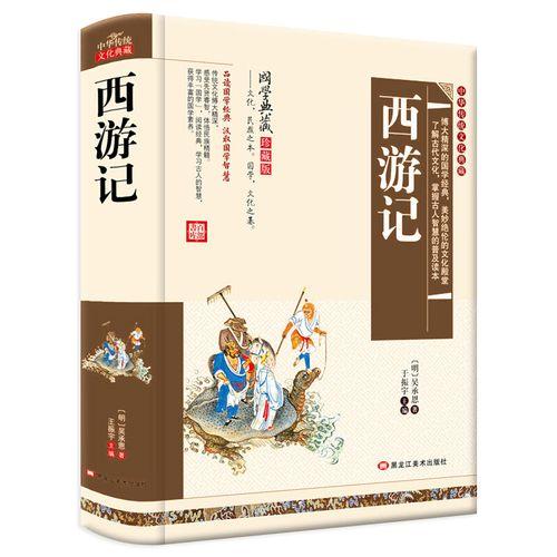 【精装硬壳】西游记原著正版书 吴承恩著 无删完整版