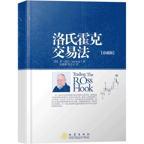 理财书 股票交易策略投资分析股票书 新手股票入门书 股票基础知识