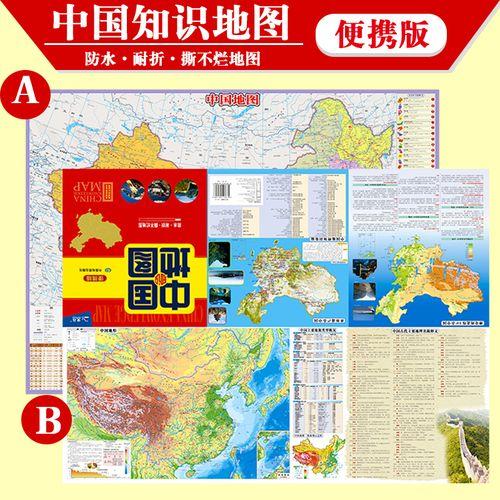 2021新版中国地图知识版 折叠双面内容 便携易带 防水耐折 地理知识点