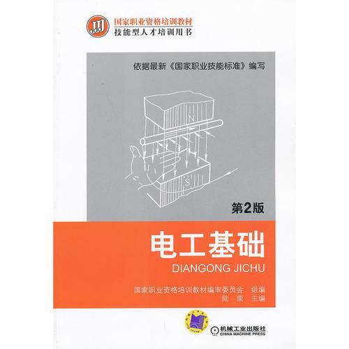 第2版 工业技术 电流的热效应 职业技术培训教材 技工维修 电工技术