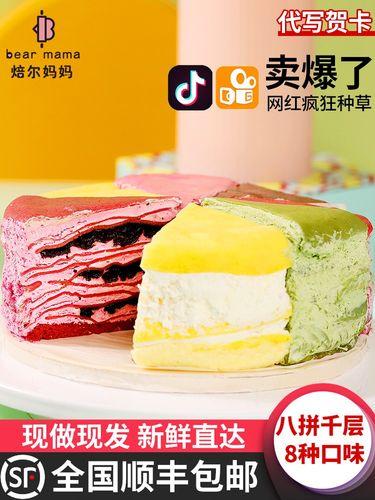 【萌北北】焙尔妈妈网红八拼千层蛋糕8拼6寸榴莲彩虹
