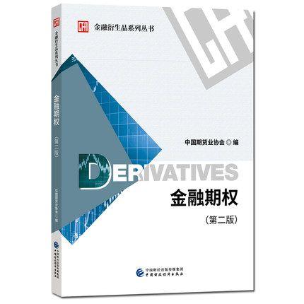 金融期权 第二版 中国期货业协会 编 金融衍生品系列丛书 大中专文科
