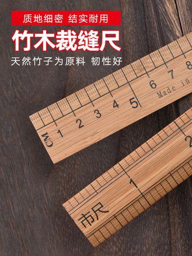 尺子量衣尺 裁缝工具木尺子1米裁布尺子一米裁缝尺子