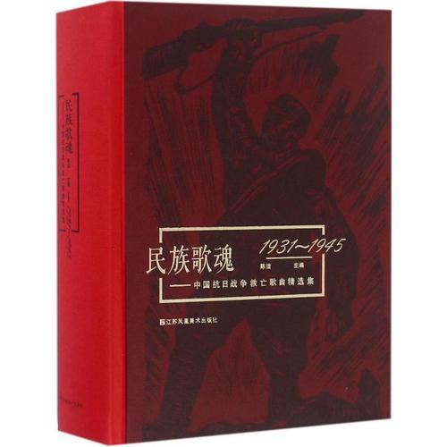 【新华书店】民族歌魂:中国抗日战争救亡歌曲精 集:1931-1945 全新