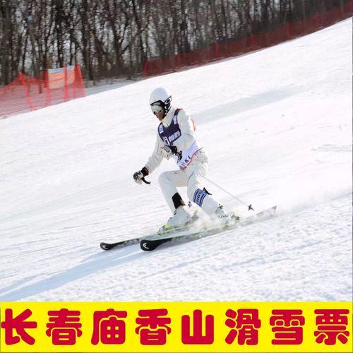 长春庙香山滑雪门票长春庙香山滑雪场近莲花山滑雪场