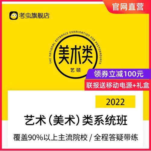 考虫2022考研艺术(美术)类系统班网课视频配套教材