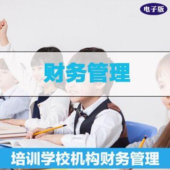 培训机构财务管理资料培训学校课时工资评价细则薪酬绩效管理手册
