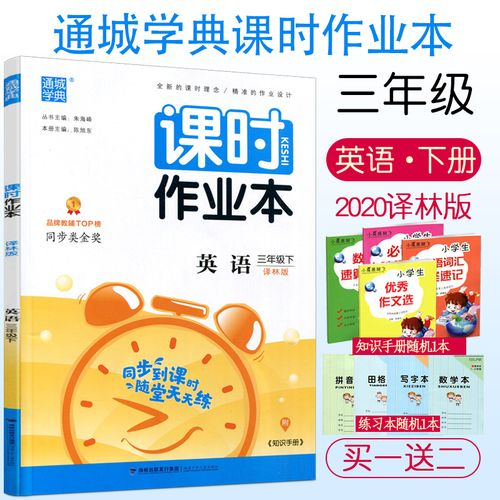 课时作业本 英语 三/3年级下册 译林版 小学英语同步到课时练习 随堂
