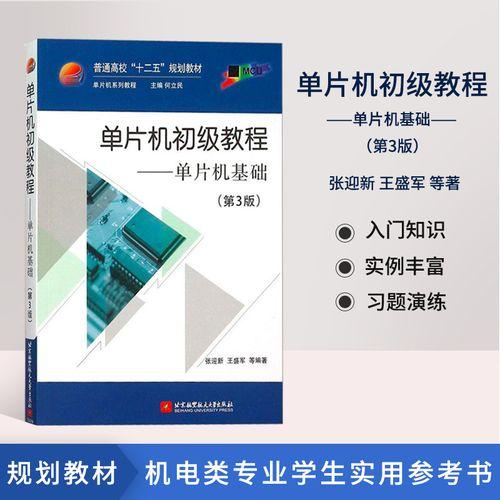 单片机编程书籍 80c51单片机基础教程 初级单片机教材 单片机培训教材
