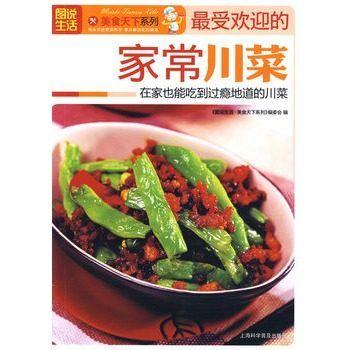 *受欢迎的家常川菜 经典家常菜菜谱大全 烹饪书籍食谱
